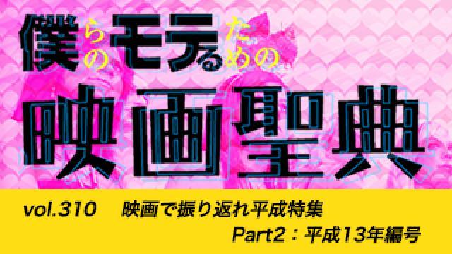 【vol.310】映画で振り返れ平成特集 Part2:平成13年編号