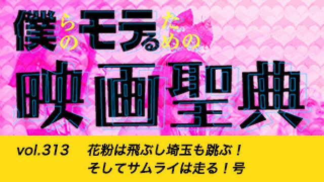 【vol.313】花粉は飛ぶし埼玉も跳ぶ!そしてサムライは走る!号