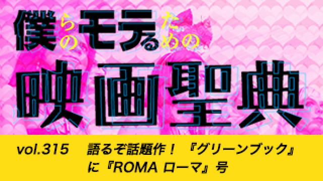 【vol.315】語るぞ話題作! 『グリーンブック』に『ROMA ローマ』号