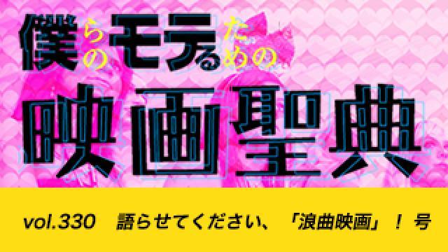 【vol.330】語らせてください、「浪曲映画」! 号
