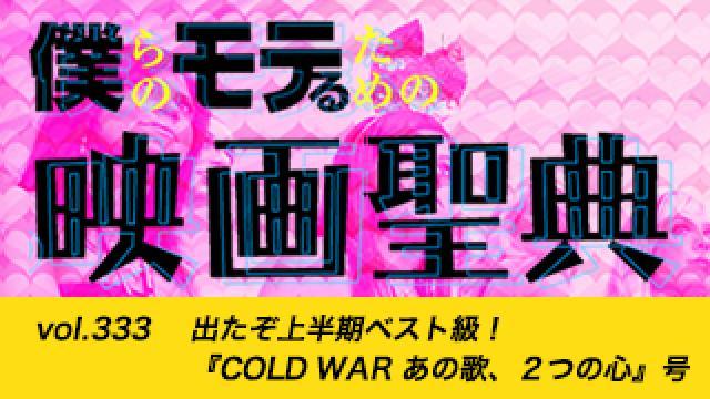 【vol.333】出たぞ上半期ベスト級!『COLD WAR あの歌、2つの心』 号