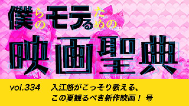 【vol.334】入江悠がこっそり教える、この夏観るべき新作映画! 号