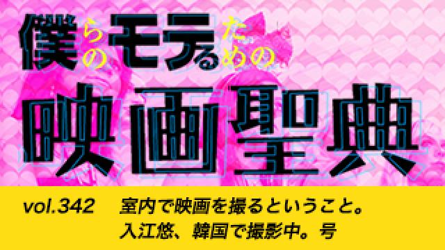 【vol.342】室内で映画を撮るということ。入江悠、韓国で撮影中。号