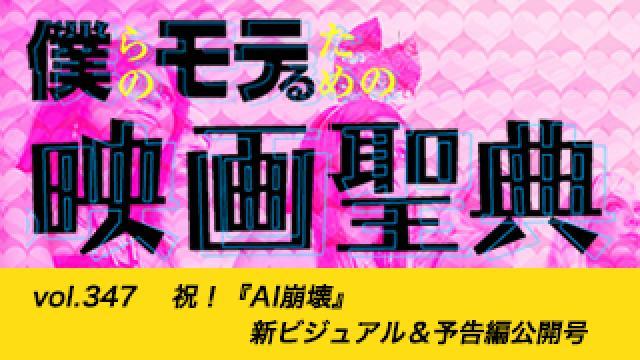 【vol.347】祝!『AI崩壊』新ビジュアル&予告編公開号