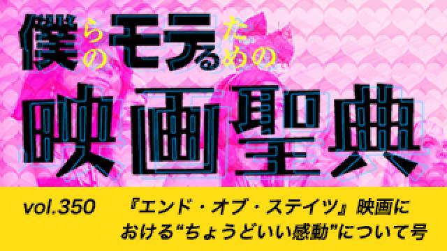 """【vol.350】『エンド・オブ・ステイツ』映画における""""ちょうどいい感動""""について号"""