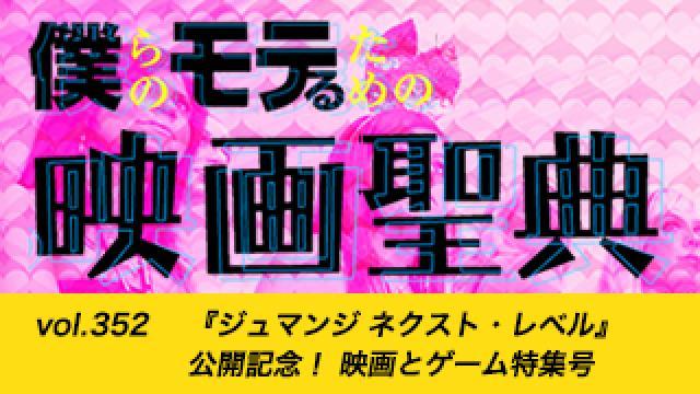【vol.352】『ジュマンジ ネクスト・レベル』公開記念! 映画とゲーム特集号