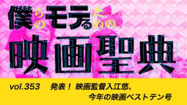 【vol.353】発表! 映画監督入江悠、今年の映画ベストテン号