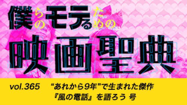 """【vol.365】""""あれから9年""""で生まれた傑作『風の電話』を語ろう 号"""