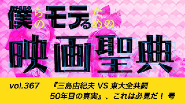 【vol.367】『三島由紀夫 VS 東大全共闘 50年目の真実』、これは必見だ! 号