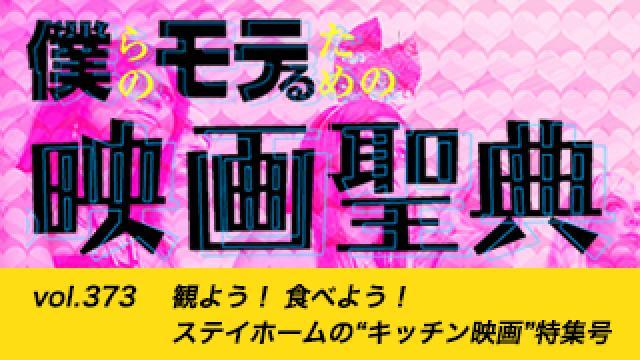 "【vol.373】観よう! 食べよう! ステイホームの""キッチン映画""特集号"