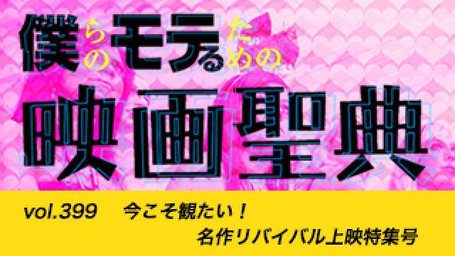 【vol.399】今こそ観たい! 名作リバイバル上映特集号