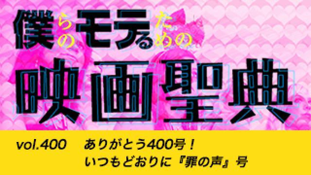 【vol.400】ありがとう400号! いつもどおりに『罪の声』号