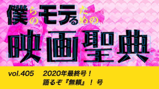 【vol.405】2020年最終号! 語るぞ『無頼』! 号