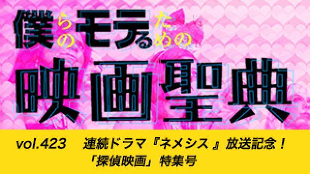 【vol.423】連続ドラマ『ネメシス 』放送記念!「探偵映画」特集号