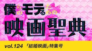 【vol.124】「結婚映画」特集号