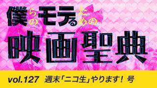 【vol.127】週末「ニコ生」やります! 号