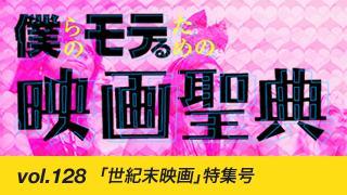 【vol.128】「世紀末映画」特集号