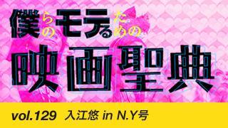 【vol.129】入江悠 in N.Y号