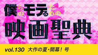 【vol.130】大作の夏・開幕! 号