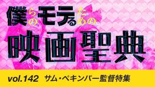 【vol.142】<月アタマ特集号!> サム・ペキンパー監督特集