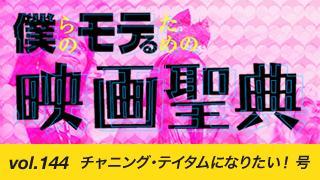 【vol.144】チャニング・テイタムになりたい! 号