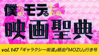 【vol.147】『ギャラクシー街道』経由『MOZU』行き号