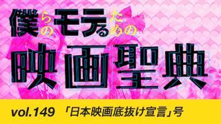 【vol.149】「日本映画底抜け宣言」号