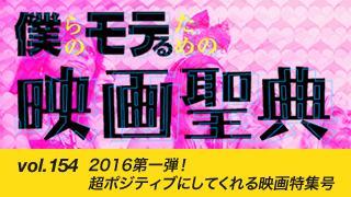 【vol.154】2016第一弾! 超ポジティブにしてくれる映画特集号