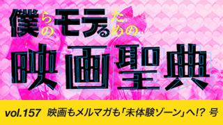 【vol.157】映画もメルマガも「未体験ゾーン」へ!? 号