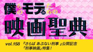 【vol.158】『さらば あぶない刑事 』公開記念「刑事映画」特集!