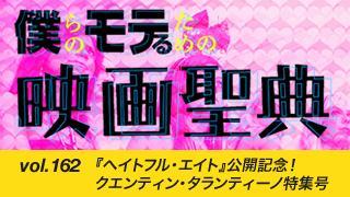 【vol.162】『ヘイトフル・エイト』公開記念! クエンティン・タランティーノ特集号