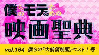 【vol.164】僕らの『大統領映画』ベスト! 号