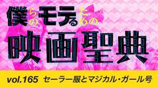 【vol.165】 セーラー服とマジカル・ガール号
