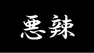 小説【悪辣】第二話「修羅という名の少女」