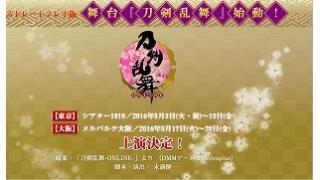【お知らせ】末満健一が舞台「刀剣乱舞-ONLINE-」の脚本・演出を担当させていただきます!