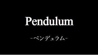 【不定期連載】TRUMPシリーズ短編集『Pendulum-ペンデュラム-』第一話「死ぬにはちょうどいい日」