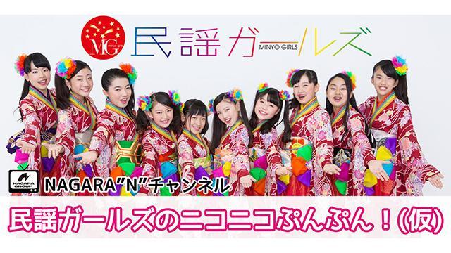 """長良グループ公式ニコニコチャンネル「NAGARA""""N""""チャンネル」ブロマガ vol.62"""