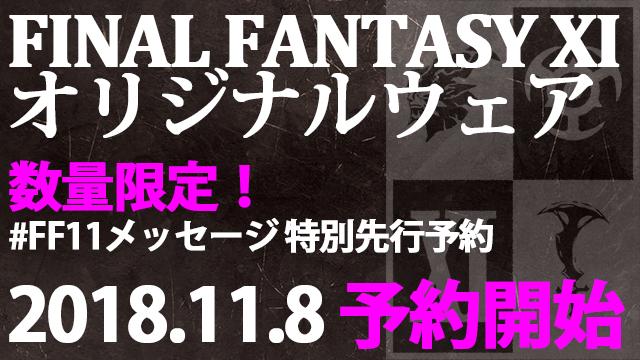 【数量限定】闇の王ウェアシリーズ特別先行予約開始!