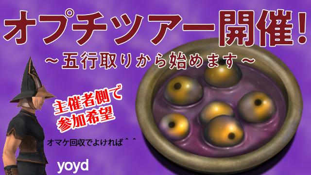 【詳報】オプチツアー開催! ~五行取りから始めます~