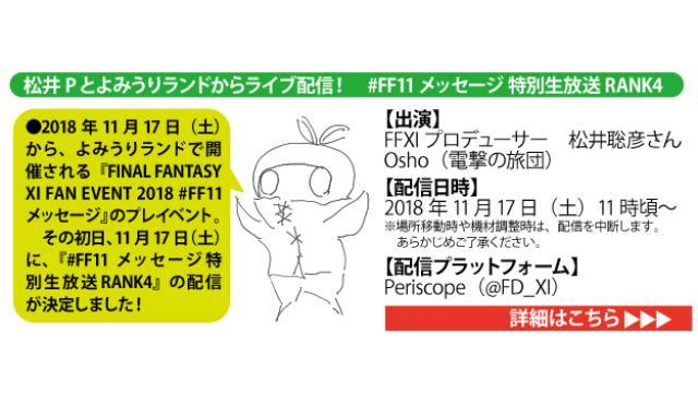 松井Pとよみうりランドからライブ配信! #FF11メッセージ 特別生放送 RANK4