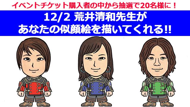 イベントチケット購入者の中から抽選で20名様! 12/2荒井清和先生があなたの似顔絵を描いてくれる!!