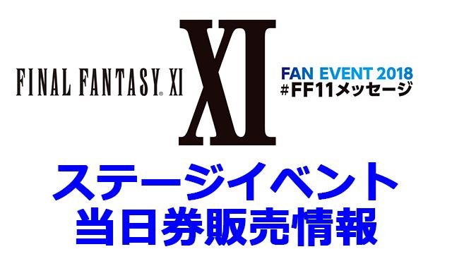 イベント『#FF11メッセージ』当日券販売情報
