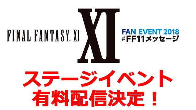 #FF11メッセージ ステージイベント ニコニコ生放送で有料配信決定!