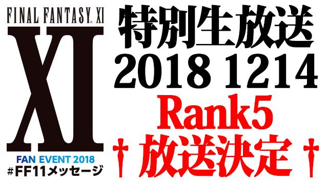 【1214】#FF11メッセージ 特別生放送RANK5配信決定!