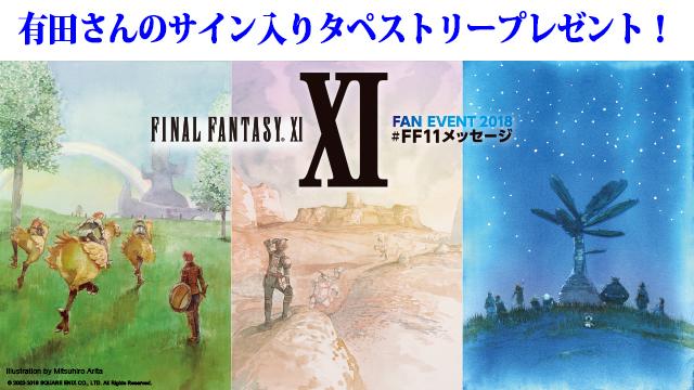 【プレゼント】#FF11メッセージ 有田満弘さんのサイン入りタペストリー【抽選で3名】