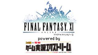 FFXIチャンネル powered by ファミ通×電撃ゲーム実況エクストリームオープン!