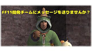 ちぇりーまかろん+1にて、開発チームへのメッセージを募集中!
