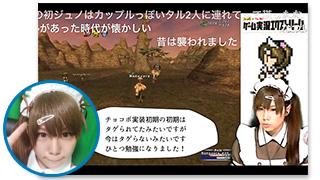 『FFXI』動画配信者の茶々茶さんにミニインタビュー