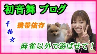 【初音舞】フリーでの奇跡!超レア★トリプル役満