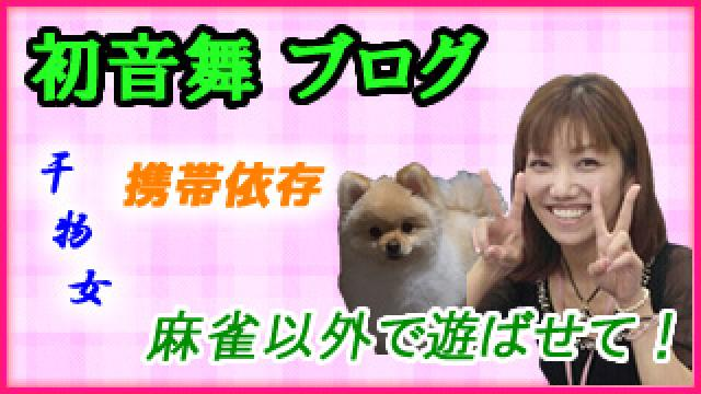 【初音舞】ドッキリ大成功!!!